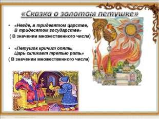 «Негде, в тридевятом царстве, В тридесятом государстве» ( В значении множеств
