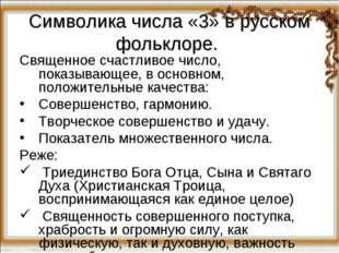 Символика числа «3» в русском фольклоре. Священное счастливое число, показыва