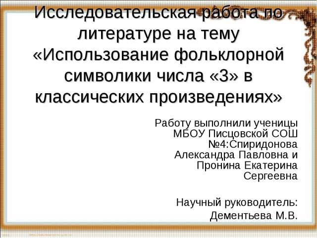 Исследовательская работа по литературе на тему «Использование фольклорной сим...