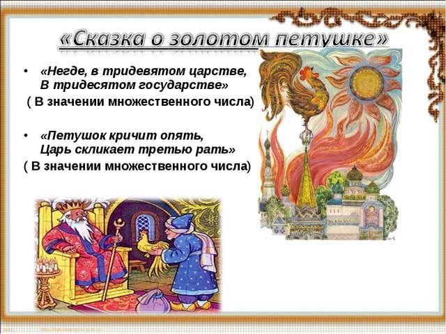 «Негде, в тридевятом царстве, В тридесятом государстве» ( В значении множеств...