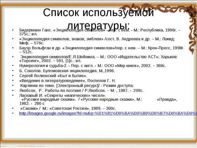Список используемой литературы: Бидерманн Ганс. «Энциклопедия символов» - пер...