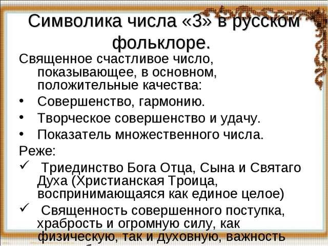Символика числа «3» в русском фольклоре. Священное счастливое число, показыва...