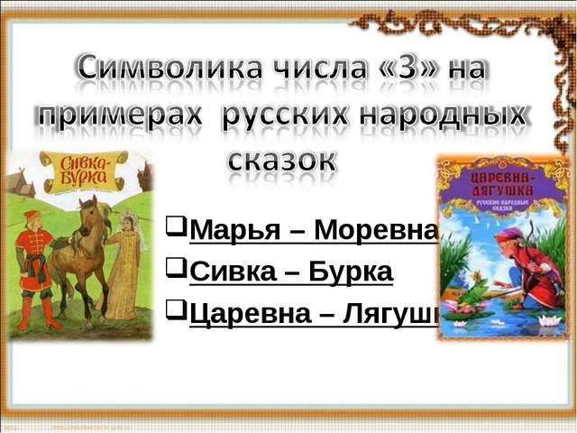Марья – Моревна Сивка – Бурка Царевна – Лягушка