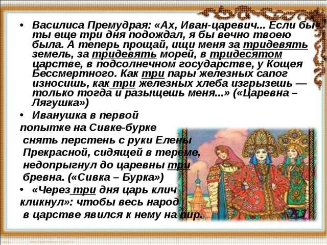 Василиса Премудрая: «Ах, Иван-царевич... Если бы ты ещетридня подождал, я б...