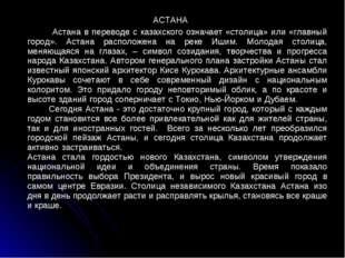 АСТАНА Астана в переводе с казахского означает «столица» или «главный город».
