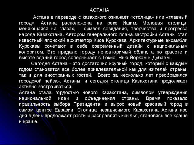 АСТАНА Астана в переводе с казахского означает «столица» или «главный город»....