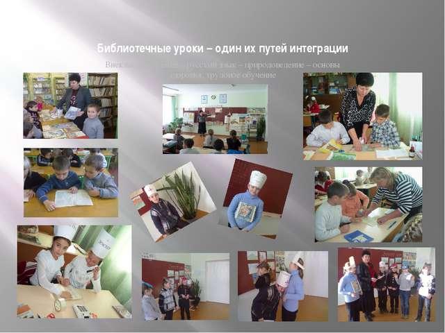 Библиотечные уроки – один их путей интеграции Внеклассное чтение – русский яз...