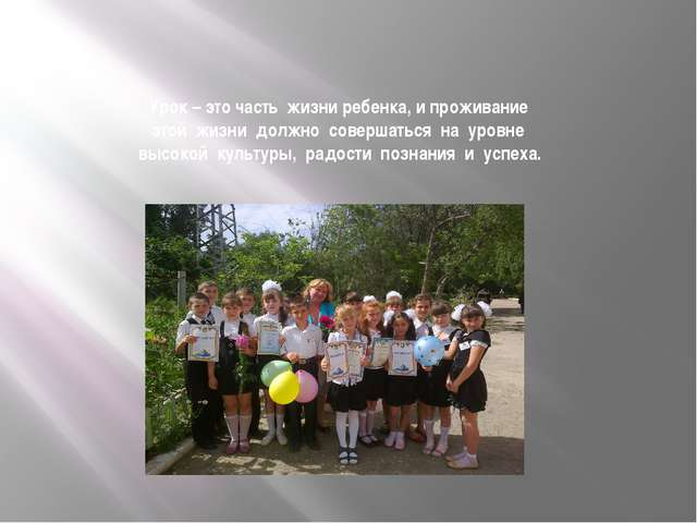 Урок – это часть жизни ребенка, и проживание этой жизни должно совершаться на...