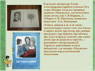 В детскую литературу Елена Александровна пришла в начале 30-х годов. Именно