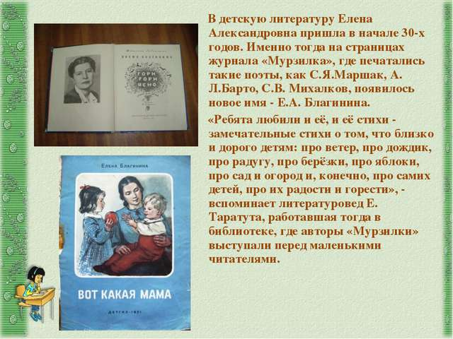 В детскую литературу Елена Александровна пришла в начале 30-х годов. Именно...