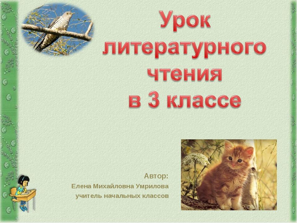 Автор: Елена Михайловна Умрилова учитель начальных классов