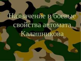 Назначение и боевые свойства автомата Калашникова