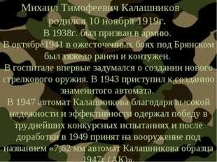 Михаил Тимофеевич Калашников родился 10 ноября 1919г. В 1938г. был призван в