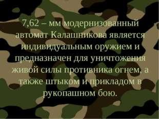 7,62 – мм модернизованный автомат Калашникова является индивидуальным оружием
