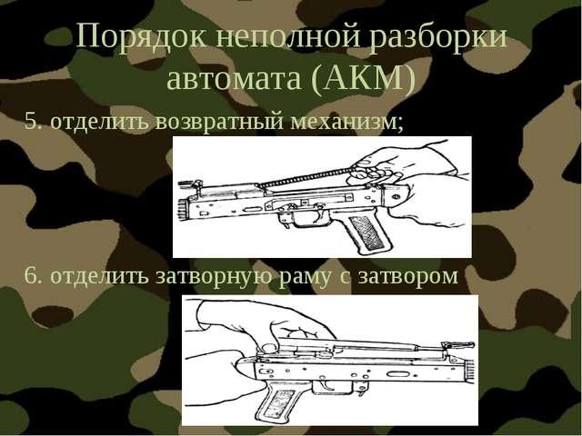 Порядок неполной разборки автомата (АКМ) 5. отделить возвратный механизм; 6....