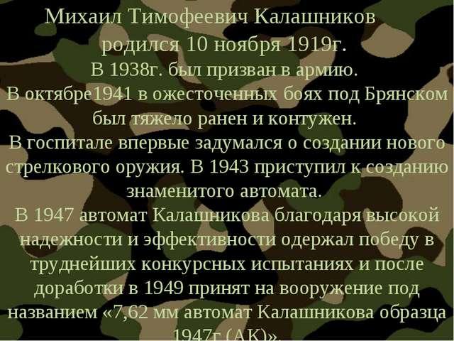 Михаил Тимофеевич Калашников родился 10 ноября 1919г. В 1938г. был призван в...