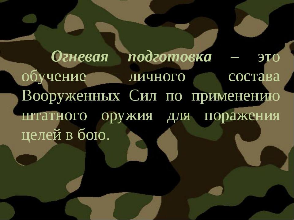 Огневая подготовка – это обучение личного состава Вооруженных Сил по примене...