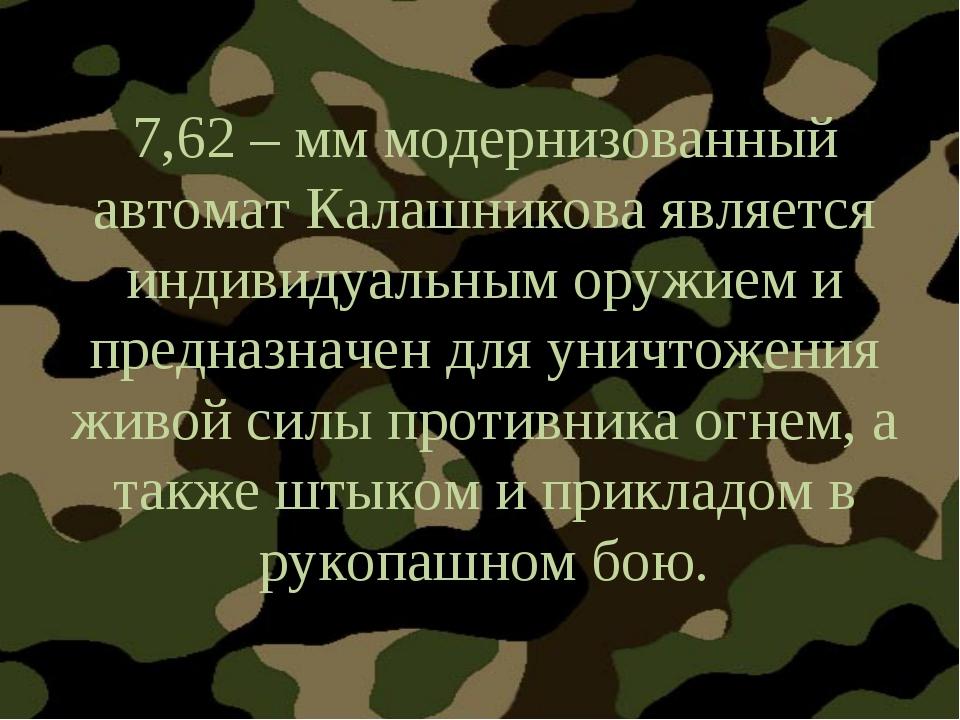 7,62 – мм модернизованный автомат Калашникова является индивидуальным оружием...