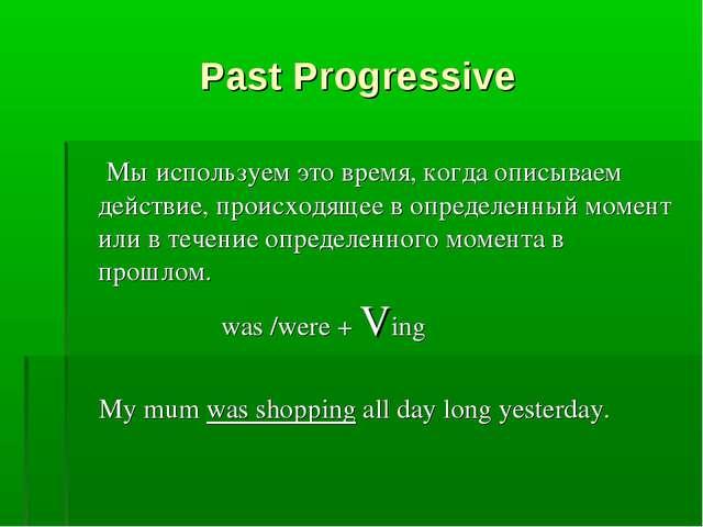 Past Progressive Мы используем это время, когда описываем действие, происходя...