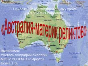 Приложение к интегрированному уроку (география-биология) Выполнила: Учитель