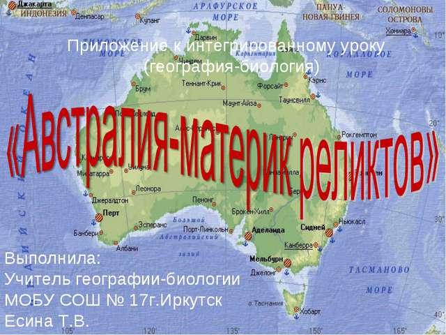 Приложение к интегрированному уроку (география-биология) Выполнила: Учитель...