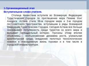 1.Организационный этап Вступительное слово учителя. Столица Казахстана вступи