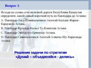 Вопрос 1: Исходя из схемы сети железной дороги Республики Казахстан определит