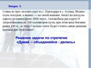 Вопрос 3: Семья из трех человек едет из г. Павлодара в г. Астана. Можно ехать