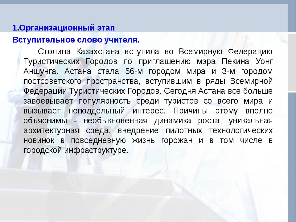 1.Организационный этап Вступительное слово учителя. Столица Казахстана вступи...