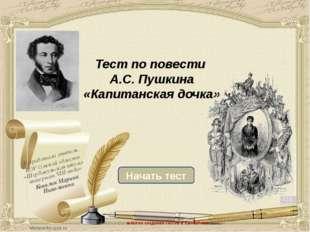 Тест по повести А.С. Пушкина «Капитанская дочка» Разработала учитель КОУ Омск