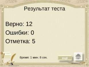 Результат теста Верно: 12 Ошибки: 0 Отметка: 5 Время: 1 мин. 8 сек. исправить