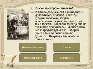 Маша Миронова Палашка Екатерина II О ком эти строки повести? «Тут вошла девуш