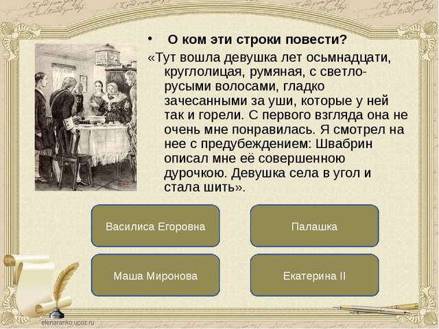 Маша Миронова Палашка Екатерина II О ком эти строки повести? «Тут вошла девуш...