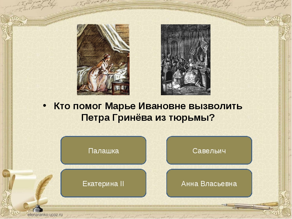 Екатерина II Савельич Анна Власьевна Кто помог Марье Ивановне вызволить Петра...