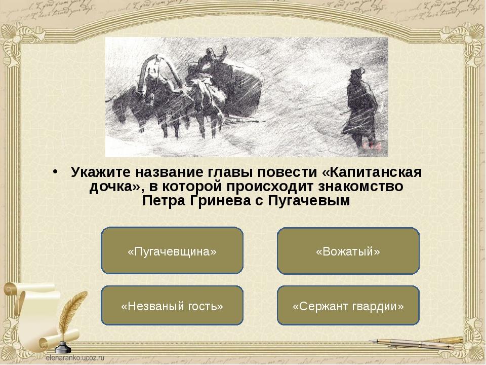 «Вожатый» «Незваный гость» «Сержант гвардии» Укажите название главы повести «...