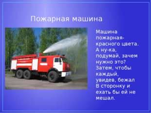 Пожарная машина Машина пожарная- красного цвета. А ну-ка, подумай, зачем нужн
