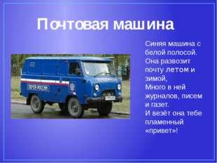 Почтовая машина Синяя машина с белой полосой. Она развозит почту летом и зимо