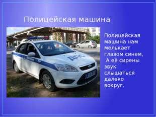 Полицейская машина Полицейская машина нам мелькает глазом синем, А её сирены