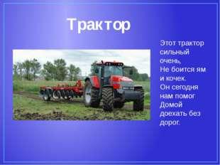 Трактор Этот трактор сильный очень, Не боится ям и кочек. Он сегодня нам помо