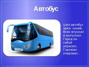 Шел автобус ярко- синий, Всех впускал и выпускал, Город он собой украсил, Гор