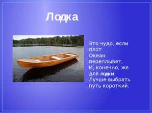 Лодка Это чудо, если плот Океан переплывет, И, конечно, же длялодки Лучше вы