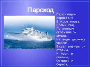 Пароход Паро - паро-пароход!!! В море плавал целый год, По волнам сколь
