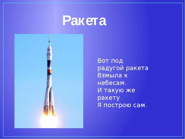 Ракета Вот под радугой ракета Взмыла к небесам. И такую же ракету Я построю с...