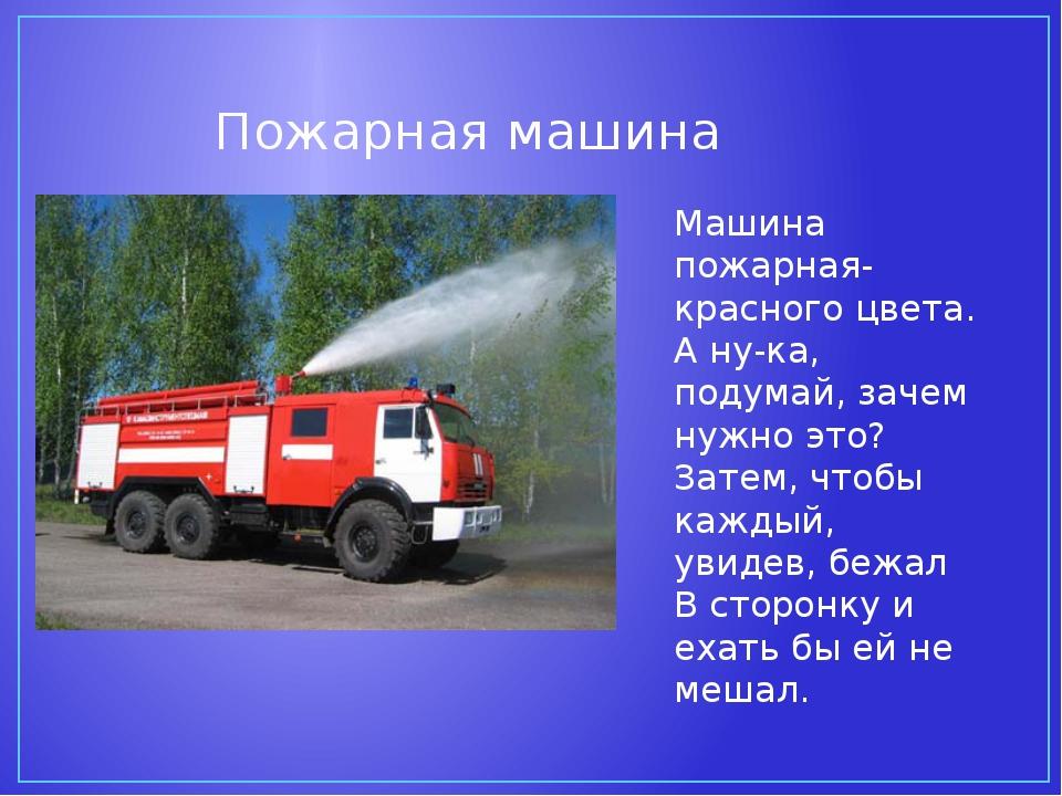 Пожарная машина Машина пожарная- красного цвета. А ну-ка, подумай, зачем нужн...