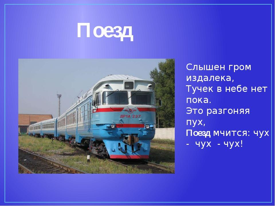 Поезд Слышен гром издалека, Тучек в небе нет пока. Это разгоняя пух, Поезд...