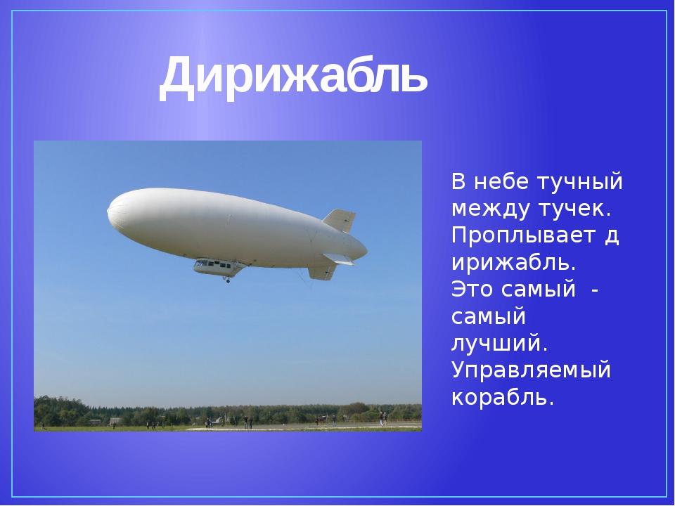 Дирижабль В небе тучный между тучек. Проплываетдирижабль. Это самый - самый...