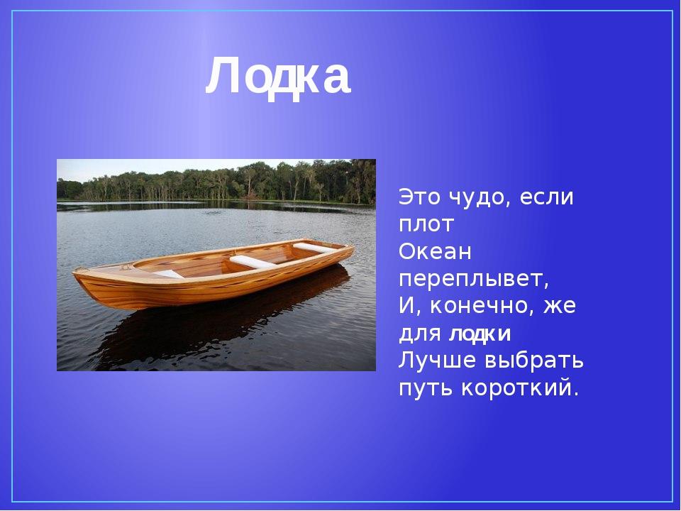 Лодка Это чудо, если плот Океан переплывет, И, конечно, же длялодки Лучше вы...