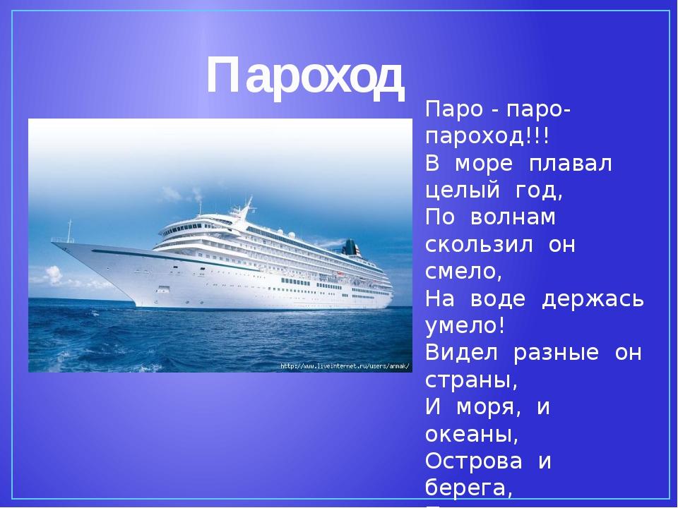 Пароход Паро - паро-пароход!!! В море плавал целый год, По волнам сколь...