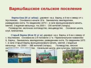 Варяшбашское сельское поселение Варяш-Баш (Вәрәшбаш) - деревня на р. Варяш, в