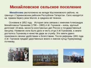 Михайловское сельское поселение Михайловка расположена на западе Муслюмовског
